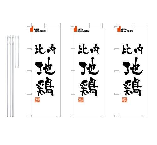 デザインのぼりショップ のぼり旗 3本セット 比内地鶏 専用ポール付 レギュラーサイズ(600×1800) 標準左チチテープ BAK215