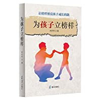 Set an example for children(Chinese Edition)