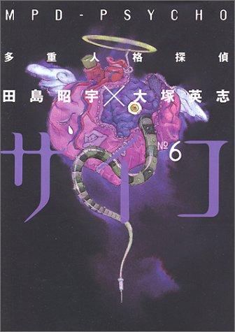 多重人格探偵サイコ (6) (角川コミックス・エース)
