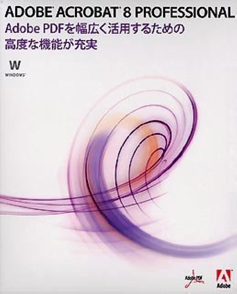 パパシーズン動脈Acrobat Professional 8 日本語版 WIN Retail