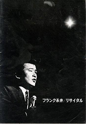 [コンサートパンフレット]フランク永井 リサイタル パンフレット[1963年11月3日LIVE TOUR]