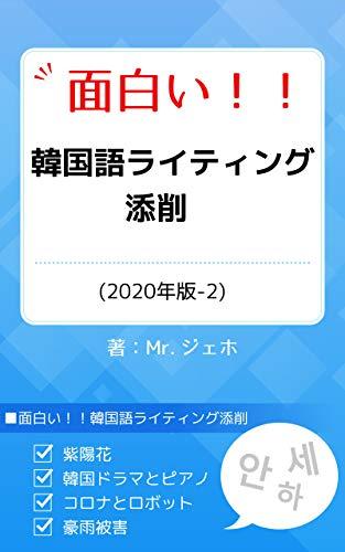 Correcting Korean writing 2020 2 (Japanese Edition)