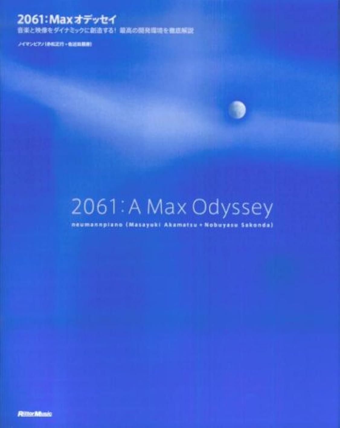 統合する必要性歌詞2061:Maxオデッセイ