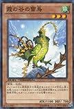 遊戯王カード 霞の谷の雷鳥 DTC1-004N