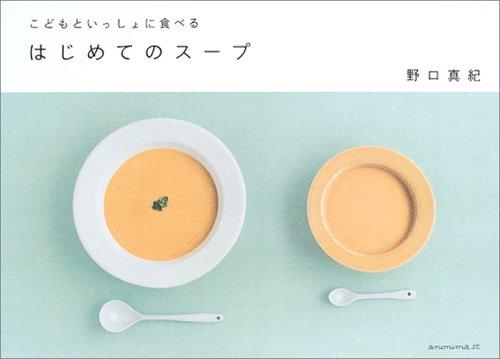 はじめてのスープ―こどもといっしょに食べる