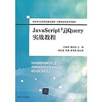 JavaScript与jQuery实战教程 国家骨干高职院校建设成果 计算机项目化系列教材