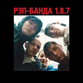 Рэп-банда 1.8.7