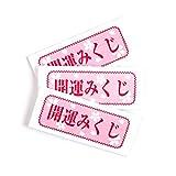 おみくじ 開運みくじ(100枚入)