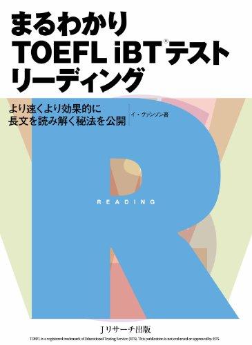 Jリサーチ出版『まるわかりTOEFL iBT(R)テストリーディング』