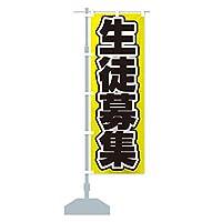 生徒募集 のぼり旗 サイズ選べます(ハーフ30x90cm 左チチ)