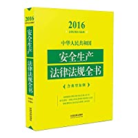 People's Republic of China safety laws and regulations book (including a typical case) (2016 Edition)(Chinese Edition)