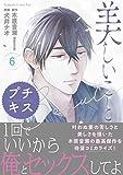 美しいこと プチキス(6) (Kissコミックス)