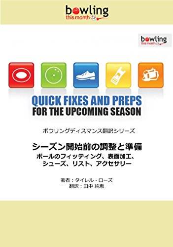 Quick Fixes and Preps for the Upcoming Season: Ball fit ball surface shoes wrist devices and accessories Bowling This Month (Japanese Edition)