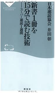 新書1冊を15分で読む技術-スーパー速読1週間 (祥伝社新書186) (祥伝社新書 186)