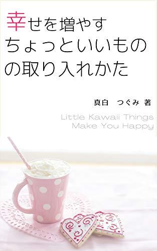 幸せを増やす「ちょっといいもの」の取り入れかた: 好きなものに囲まれて暮らす幸福を (生き方を豊かにするミニブックス)