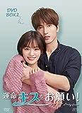 運命のキスをお願い! DVD-BOX2[DVD]