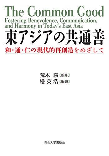 東アジアの共通善 和・通・仁の現代的再創造をめざして (岡山大学版教科書)の詳細を見る
