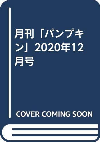 月刊「パンプキン」2020年12月号