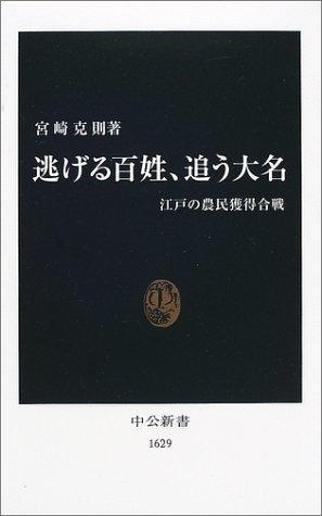 逃げる百姓、追う大名―江戸の農民獲得合戦 (中公新書)