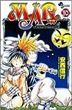 MAR (10) 少年サンデーコミックス