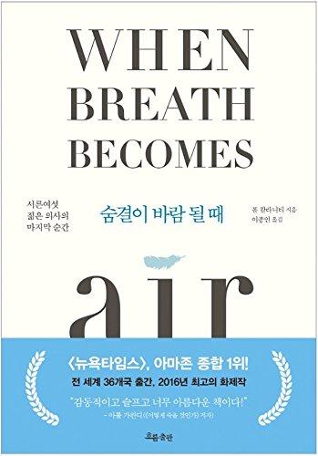 When Breath Becomes Air Essay Book Korean Version 숨결이 바람 될 때