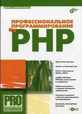 Professional Programming PHP CD / Professionalnoe programmirovanie na PHP CD