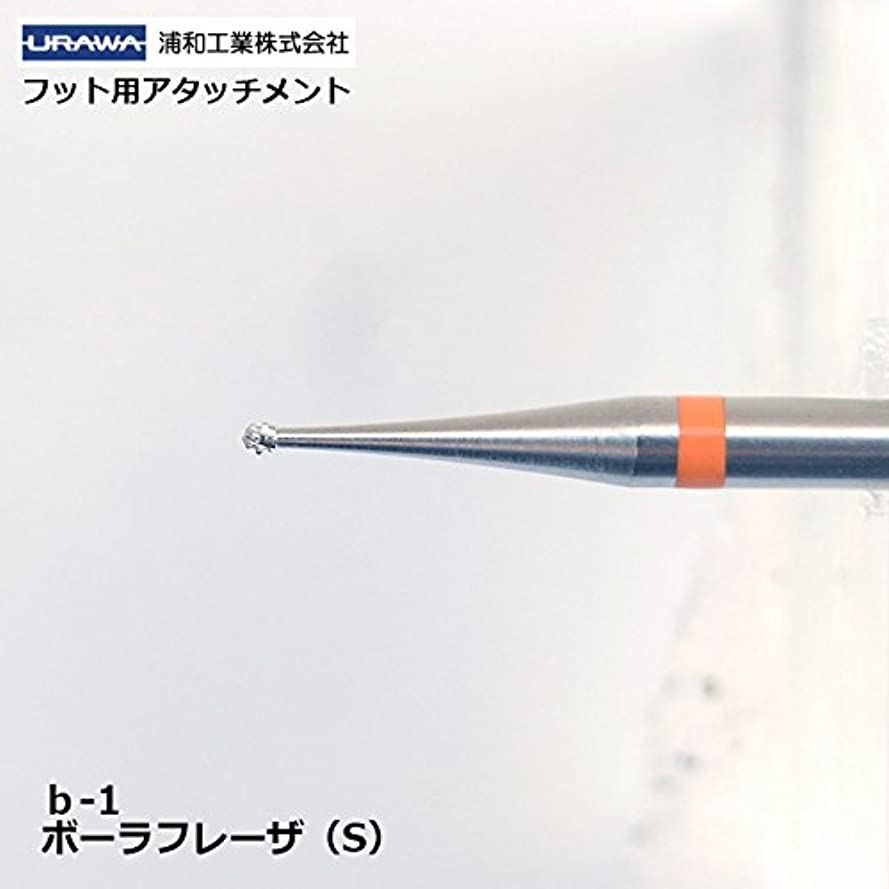 内陸考案する首【URAWA】ボーラフレーザーS(b-1)【フット用アタッチメント】