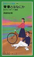 青春とはなにか―友だち・スポーツ・読書 (岩波ジュニア新書 (100))