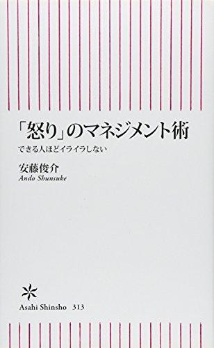 「怒り」のマネジメント術 できる人ほどイライラしない (朝日新書)