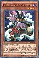 遊戯王/第9期/CPL1-JP028 BF-隠れ蓑のスチーム R