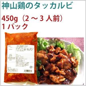 魚谷キムチ 神山鶏のタッカルビ 450g(2〜3人前)  1パック