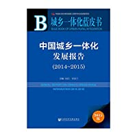 Rural Integration Blue Book: China Urban and Rural Integration Development Report (2014 to 2015)(Chinese Edition)