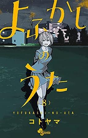 よふかしのうた(8) (少年サンデーコミックス)