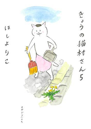 きょうの猫村さん 5の詳細を見る