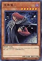 遊戯王/第10期/ストラクチャーデッキR-闇黒の呪縛-/SR06-JP010 虚無魔人