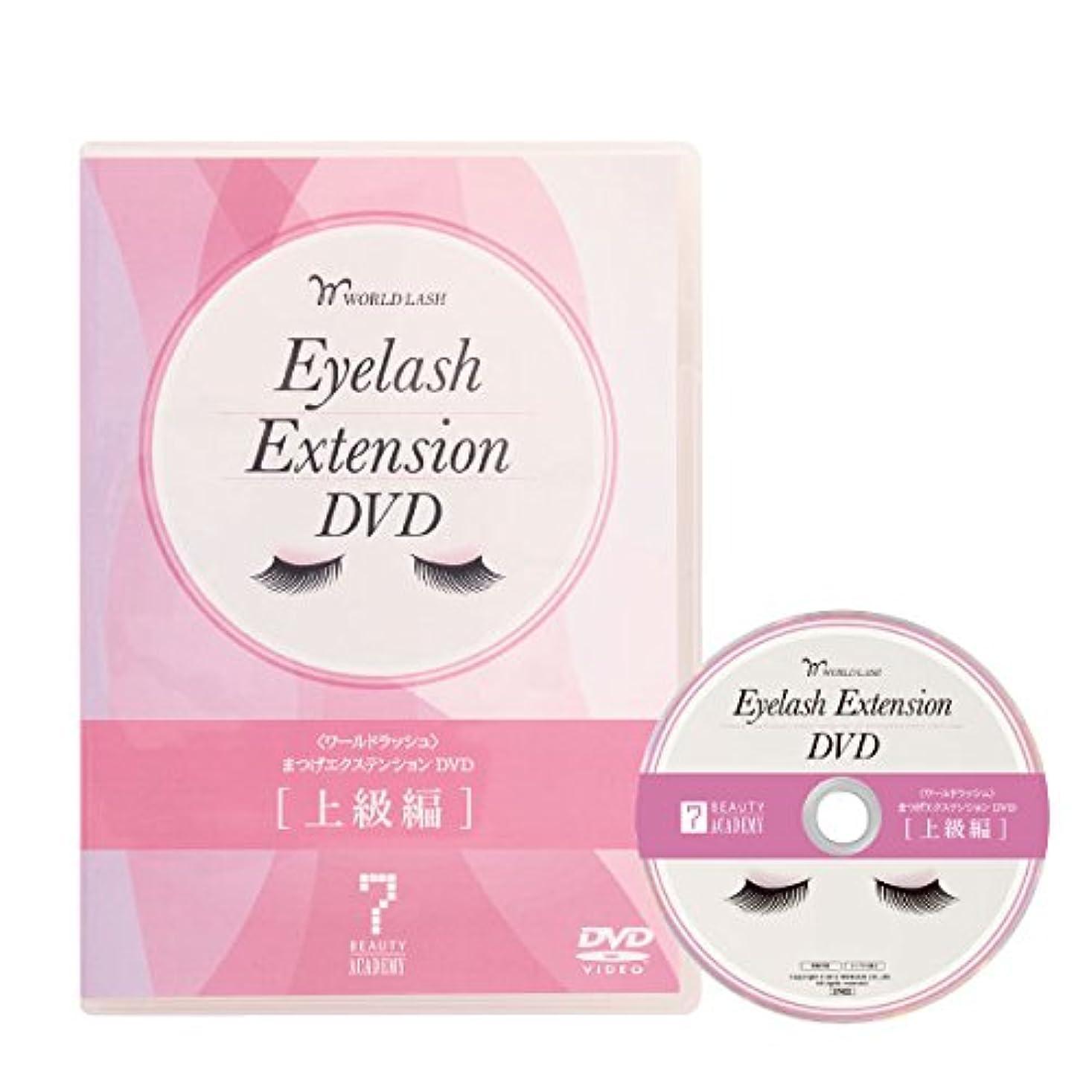 合唱団罰する恒久的< WORLD LASH > まつげエクステンション DVD (上級編) [ 教材 テキスト DVD まつげエクステ まつ毛エクステ まつエク マツエク サロン用 ]