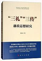 """""""三礼""""""""三传""""廉政思想研究"""