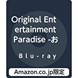 【Amazon.co.jp限定】Original Entertainment Paradise -おれパラ- 2019 ~WA!!!!~ Blu-ray BOX(A3クリアポスター付)