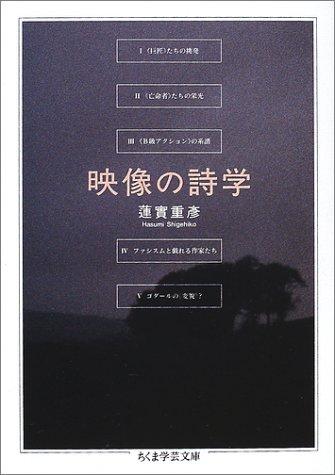 映像の詩学 (ちくま学芸文庫)