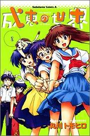 成恵の世界 (8) (カドカワコミックスAエース)