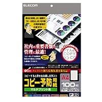 (まとめ)エレコム コピー予防用紙 A4KJH-NC02 1冊(100枚) 【×5セット】