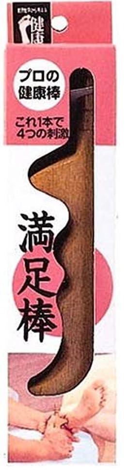 マオリ横狐コジット 満足棒