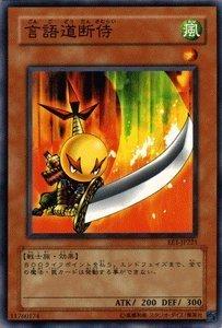遊戯王カード 【 言語道断侍 】 EE1-JP221-N 《エキスパートエディション1》
