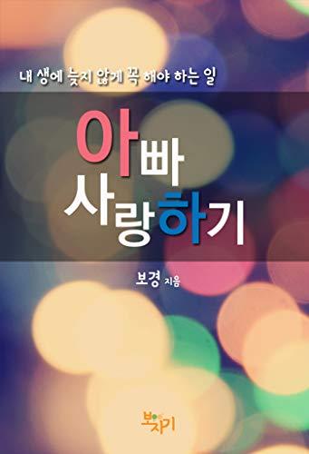 아빠 사랑하기 (English Edition)