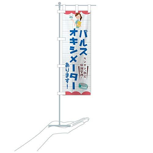 卓上ミニパルスオキシメーターあります のぼり旗 サイズ選べます(卓上ミニのぼり10x30cm 立て台付き)