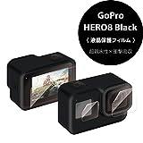 エレコム GoPro HERO8 Black フィルム 超親水 衝撃吸収 防指紋 光沢 AC-GP8BFLPAFFG