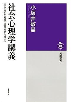 [小坂井敏晶]の社会心理学講義 ──<閉ざされた社会>と<開かれた社会> (筑摩選書)