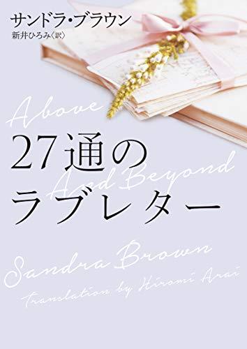 27通のラブレター (MIRA文庫)