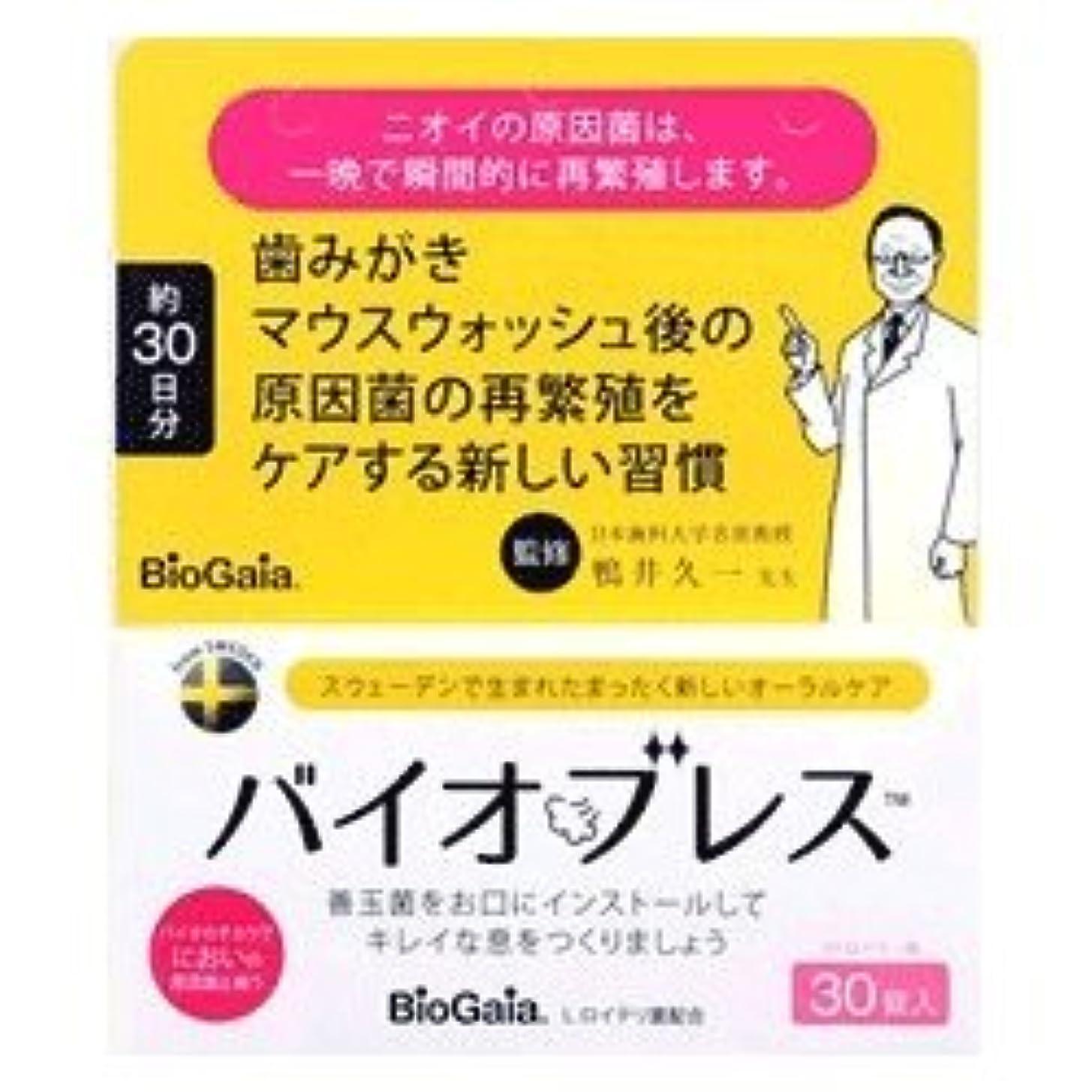 ガジュマル住所肌寒い【セット品】バイオブレス 30錠入 (ストロベリー味)×10個