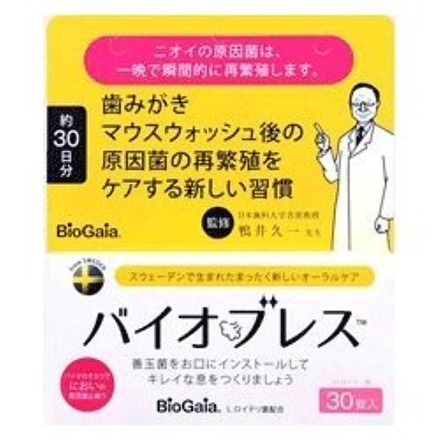 センターマトリックスパネル【セット品】バイオブレス 30錠入 (ストロベリー味)×10個